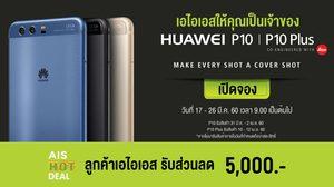 สดๆ ร้อนๆ AIS เปิดจอง Huawei P10 พร้อมส่วนลด 5,000 บาท ราคาเริ่มต้น 12,900 บาท