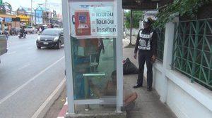 ไอหื่นเมากาว ! โชว์ช่วยตัวเองในตู้โทรศัพท์ ข้างรั้วมหาวิทยาลัย