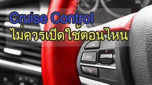 สภาวะการขับขี่แบบไหน ที่ไม่ควรใช้ระบบ Cruise Control