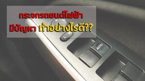 กระจกรถยนต์ ไฟฟ้ามีปัญหาทำอย่างไรดี??