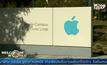 Apple ระบุไม่มีในสิ่งที่ FBI ขอ