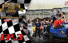 Celebrity Car Wars ซีซั่น3 EP.3