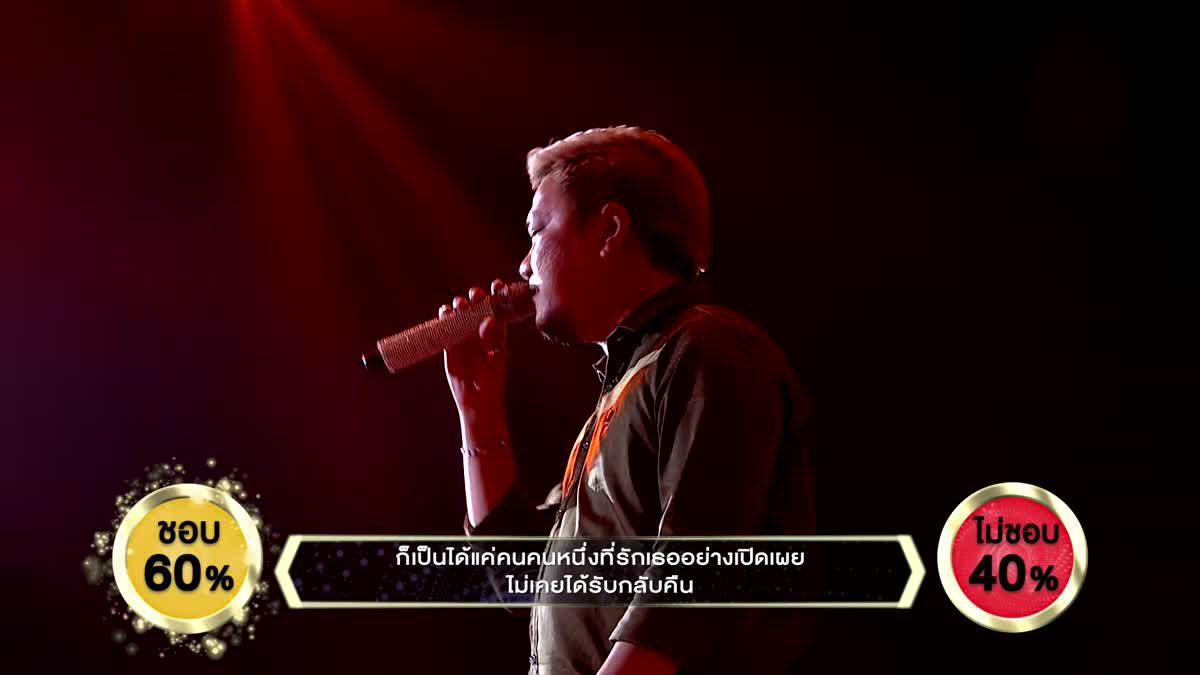 เพลง แค่นั้น - ต๋ง พิชิตพล | ร้องแลก แจกเงิน Singer takes it all |  23 เมษายน 2560