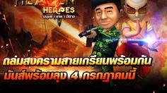 Heaven Heroes