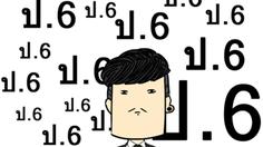ชาวเน็ตสงสัยคีย์เวิร์ด 'เด็ก ป.6' โผล่เต็มเฟซบุ๊ก-ทวิตเตอร์ คาดคลิปหลุดหลายปีก่อน