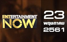 Entertainment Now Break 1 23-05-61