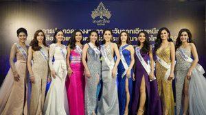 ประกาศแล้ว 10 สาวงาม!! ผู้เข้ารอบนางสาวไทย ภาคตะวันออกเฉียงเหนือ