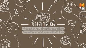 """""""จินดามณี"""" ตำราเรียนของไทยที่มาแรงที่สุด ในงานสัปดาห์หนังสือแห่งชาติ ครั้งที่ 46"""