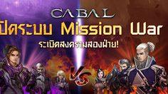 Cabal Extreme ระเบิดสงครามความมันส์ด้วยระบบ Mission War แล้ววันนี้!