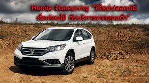 """Honda จัดแคมเปญ """"ปีใหม่ปลอดภัย เช็คก่อนใช้ กับบริการจากฮอนด้า"""" เพื่อเตรียมความพร้อมและสร้างความมั่นใจในทุกการเดินทาง"""