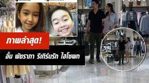 ภาพมันฟ้อง! อั้ม พัชราภา รีเทิร์นรัก ไฮโซพก ควงเดินห้างหวานมากแม่!