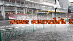 ฝนถล่มหนักใจกลางกรุง ทำน้ำท่วมขังหลายพื้นที่