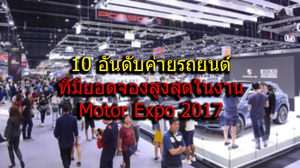 10 อันดับ ค่ายรถยนต์ ที่มียอดจองสูงสุดในงาน Motor Expo 2017