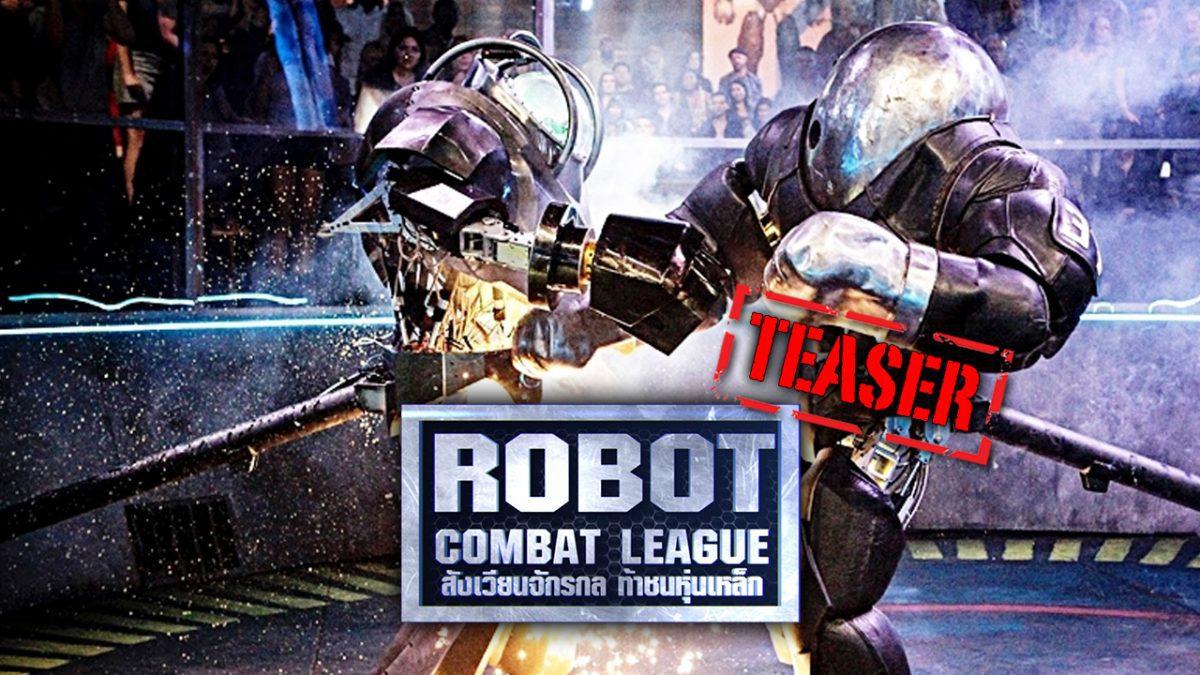 Robot Combat League สังเวียนจักรกล ท้าชนหุ่นเหล็ก S1 [Teaser]