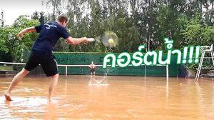 เคยเห็นกันหรือเปล่า? เทนนิส คอร์ตน้ำ สนุกกันได้ แม้สนามน้ำขัง (คลิป)