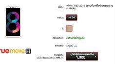 โปร Oppo A83 2018 จาก true ราคา 1,900 บาท!! แรม 2GB ในราคาเบาๆ