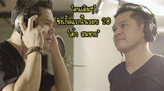 'เต๋า สมชาย' ทุ่มสุดตัว! เร่งถ่ายมิวสิควีดีโอ 'คนเดิมๆ'