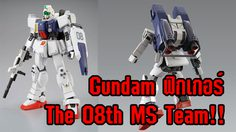 Gundam ฟิกเกอร์หมวด 08MS กับการจองล่วงหน้าระดับ Premium !!