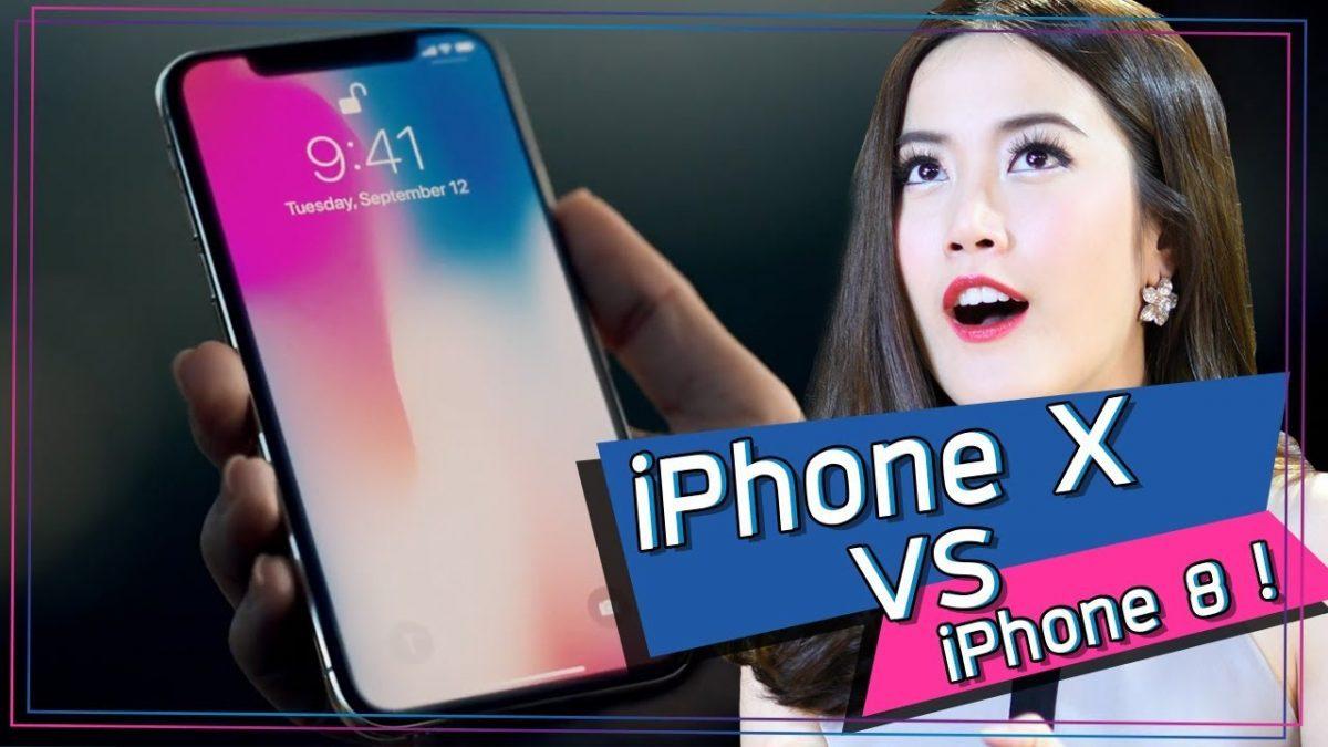 เฟื่องลดา | iPhone X VS iPhone 8 !