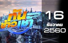 ทันข่าวเช้า เสาร์-อาทิตย์ Good Morning Thailand 16-12-60