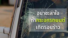 อย่าชะล่าใจถ้า กระจกรถยนต์ เกิด รอยร้าว