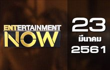 Entertainment Now Break 2 23-03-61