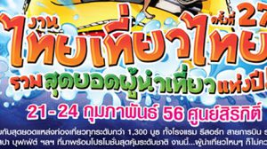 """คนชอบเที่ยวห้ามพลาด! มหกรรม """" ไทยเที่ยวไทย ครั้งที่ 27 """""""