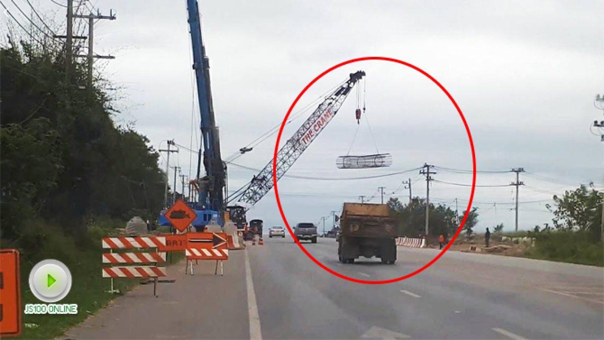รับเหมาก่อสร้าง ยกของข้ามถนนโดยไม่มีเซฟตี้ (10-11-60)