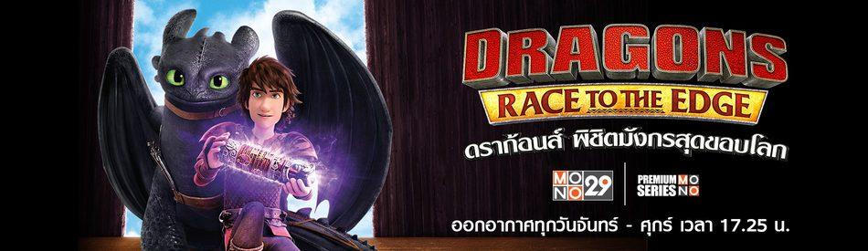Dragons: Race to the Edge ดราก้อนส์ พิชิตมังกรสุดขอบโลก ปี 3