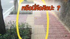 เพจดรามาโพสต์ถาม หลังพบอิฐทางเดินคนพิการ ถูกปูเพื่อความสวยงาม